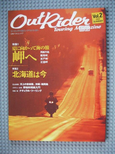 アウトライダー vol.2