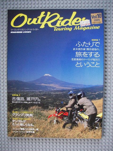 アウトライダー vol.10