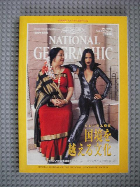 ナショナル ジオグラフィック日本版 1999年8月号-1