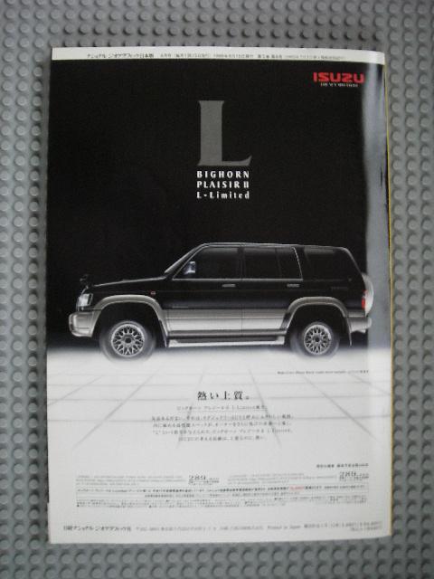 ナショナル ジオグラフィック日本版 1999年8月号-2