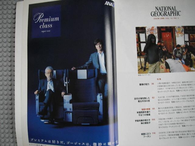 ナショナル ジオグラフィック日本版 2008年3月号