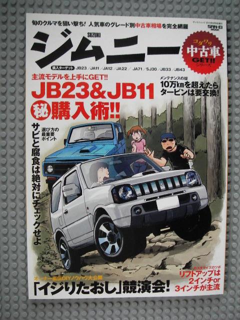 コダワリ中古車GETシリーズ スズキ・ジムニー