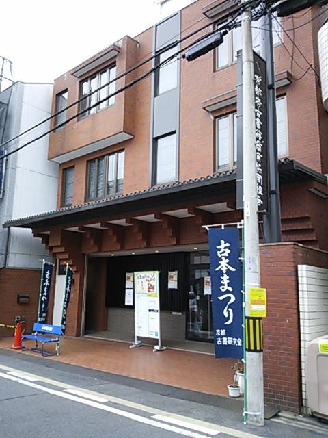 京都古書会館201902-1