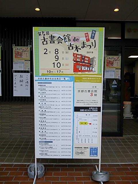 京都古書会館201902-2