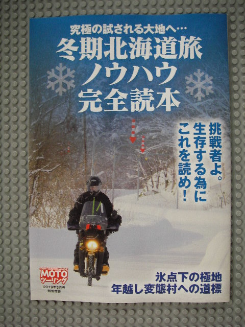 MOTOツーリングvol.39冬季北海道旅ノウハウ完全読本