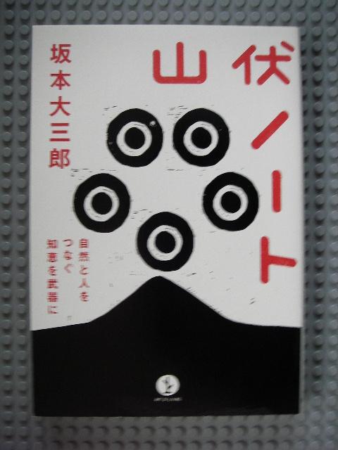 山伏ノート
