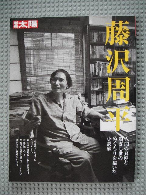 別冊太陽 藤沢周平