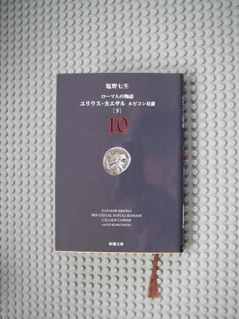 ローマ人の物語10 ユリウス・カエサル ルビコン以前(下)