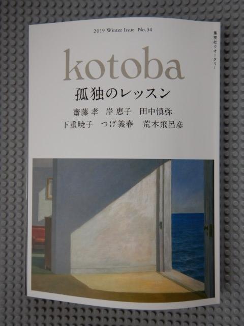 コトバNo.34