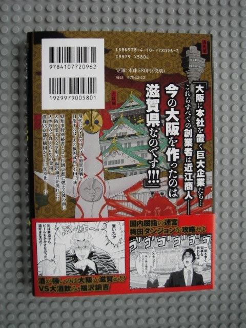 三成さんは京都を許さない3裏表紙