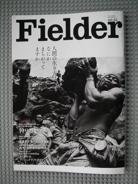 フィールダー vol44