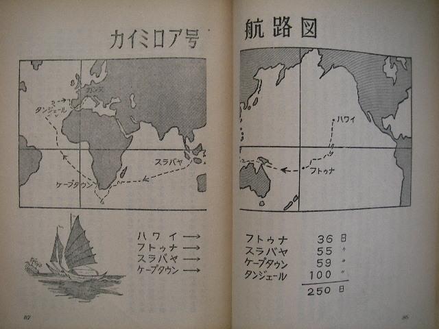 カイミロア航路図