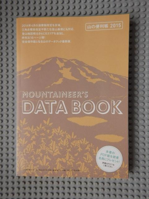 山と渓谷 2015年1月号 別冊付録 山の便利帳2015