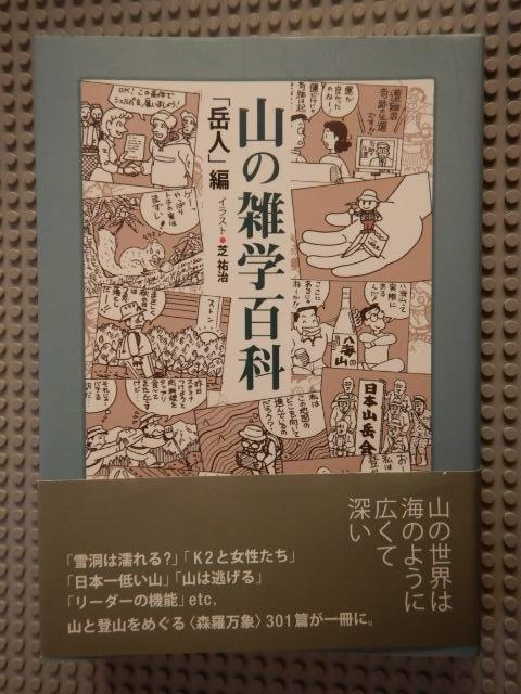 山の雑学百科 東京新聞
