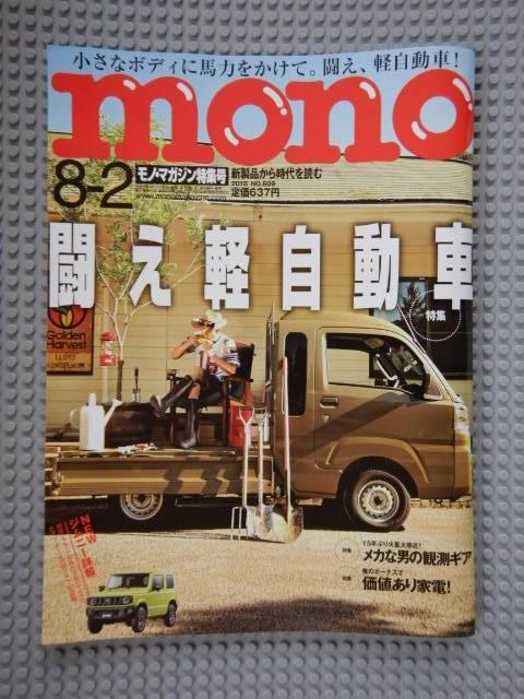 モノ・マガジン №809