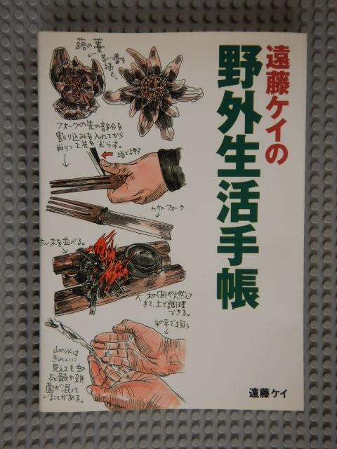 遠藤ケイの野外生活手帳
