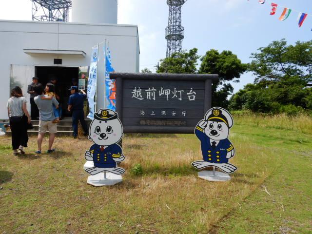 越前岬灯台201906-04