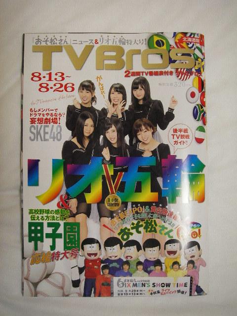 テレビブロス北海道版2016年8月13日号