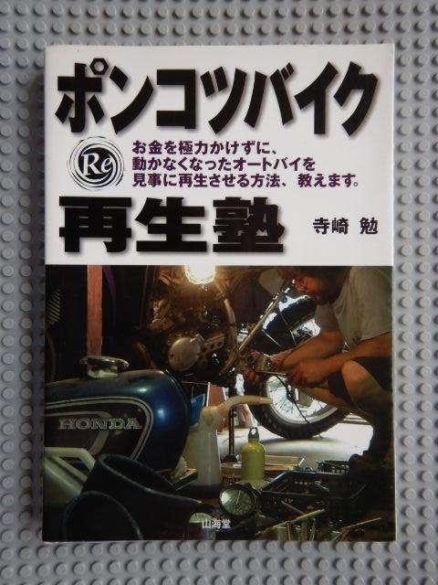 ポンコツバイク再生塾