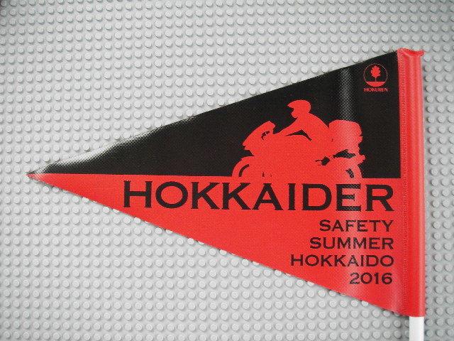 ホクレンフラッグ赤2016-1