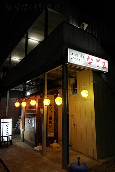 かすかべ温泉016