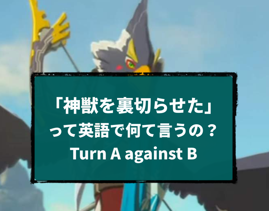 turn against