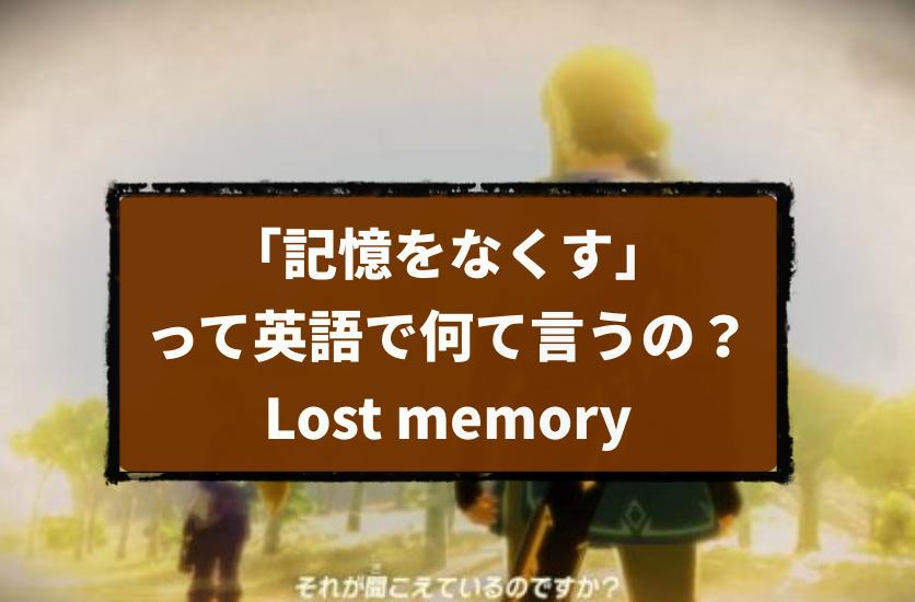 lostmemory.png