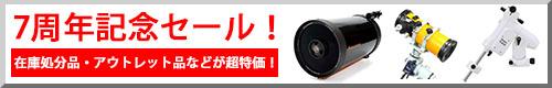 7th_anniversary_sale.jpg