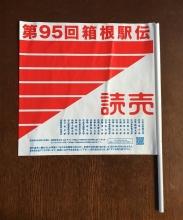 20190104駅伝応援旗