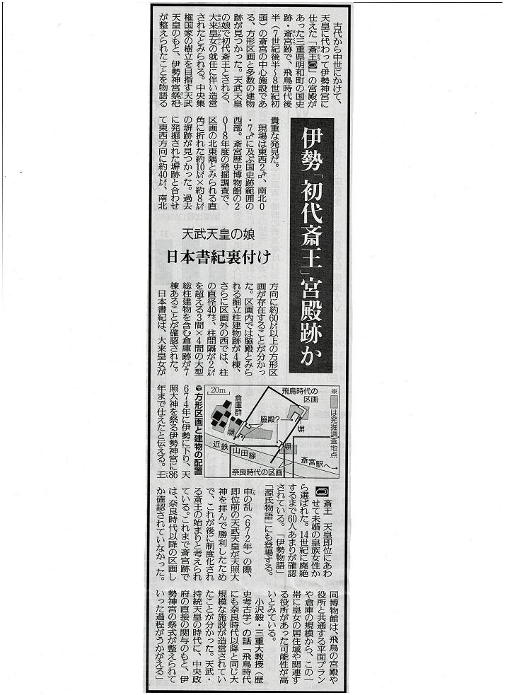 20190110斎王宮殿新聞記事
