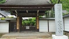 女人高野室生寺
