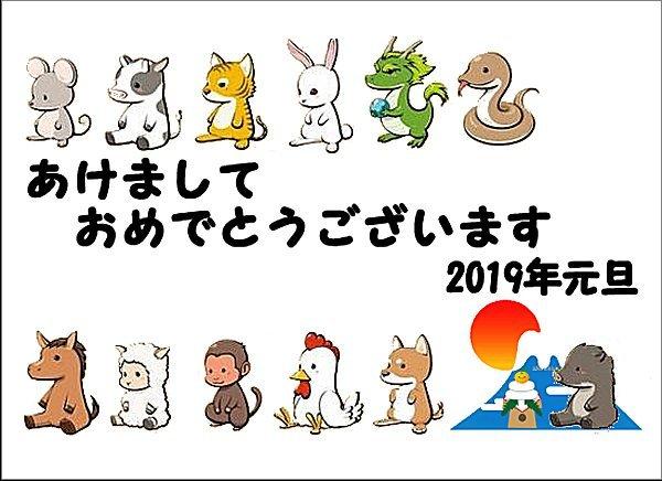 2019年の年賀状