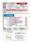パソコン基礎科チラシ 2018年12月開講 加古川校-1