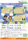 C39 OAビジネス速習コース チラシ 2019年1月開講 加古川校-1
