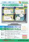 C41 パソコン事務基礎コース チラシ 2019年2月開講 加古川校-1