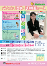 C34 パソコン/医療・調剤事務コース チラシ 2018年12月開講 加古川校-1
