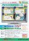 C41 パソコン事務基礎コース チラシ 2019年2月開講 加古川校-1 延長版