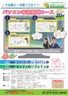 C02 パソコン事務基礎コース 募集案内 2019年4月開講 加古川校-1