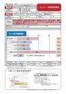 30-0102 パソコン・経理事務基礎科 募集案内 2019年4月開講 加古川校-1