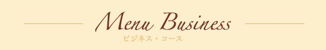menubusinessvintage.png