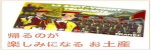 omiyage300100.png