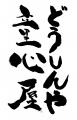 童心屋ロゴ