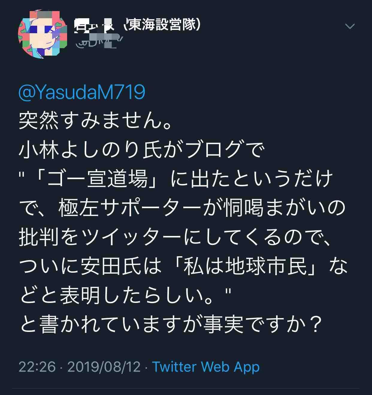 道場 ゴーセン