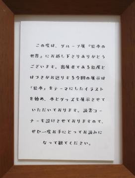 20190505絵本_MG_4259