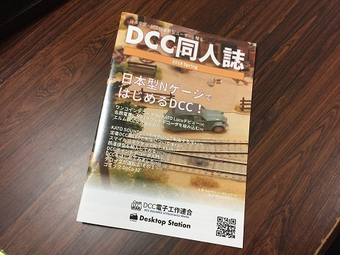 Dcc2019Spring.jpg