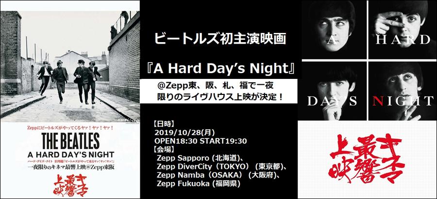 Zeppにビートルズがやって来るヤァ!ヤァ!ヤァ! ザ・ビートルズ主演映画『ハード・デイズ・ナイト』一夜限りのキネマ最響上映@Zepp東阪札福