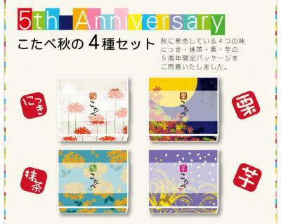 Kotabe 5th Anniversary