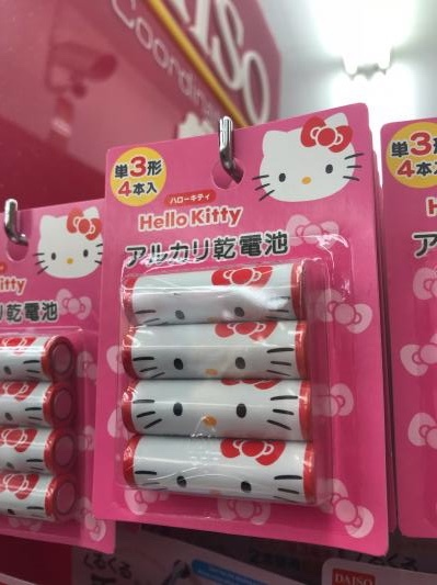 HK batteries