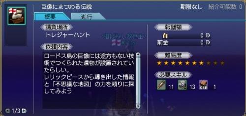 quest_reri1.jpg