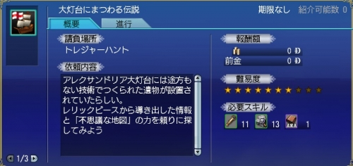 quest_reri2.jpg